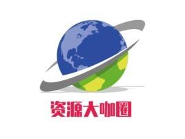 佛山资源大咖圈公司logo设计