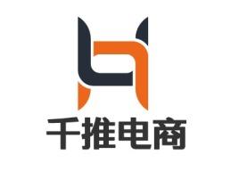 成都千推电商公司logo设计