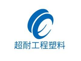 汕尾超耐工程塑料企业标志设计
