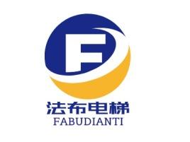 济南法布电梯企业标志设计