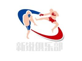 青岛新锐俱乐部logo标志设计
