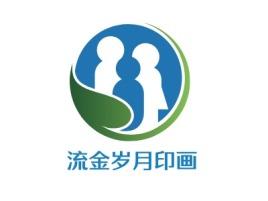 汕尾流金岁月印画门店logo设计