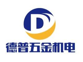 东莞德普五金机电企业标志设计