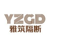 惠州YZGD企业标志设计