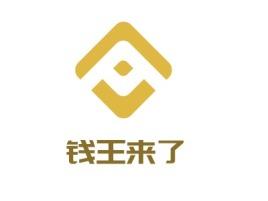 成都钱王来了公司logo设计