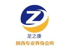 足之康logo标志设计