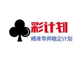 彩计划logo标志设计