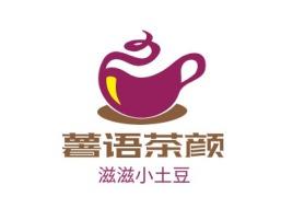 成都薯语茶颜店铺logo头像设计