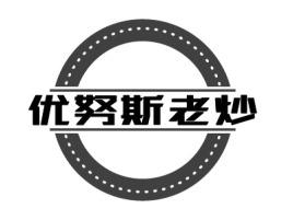 优努斯老炒logo标志设计