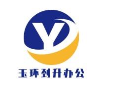 玉环刭升办公公司logo设计