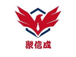 聚信成logo标志设计