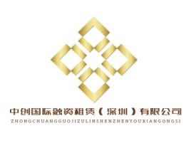 中创国际融资租赁(深圳)有限公司公司logo设计