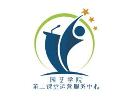 园 艺 学 院第二课堂运营服务中心公司logo设计