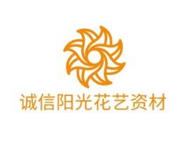 诚信阳光花艺资材logo标志设计