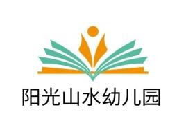 阳光山水幼儿园logo标志设计