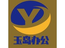 玉岛办公公司logo设计