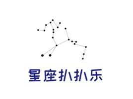 星座扒扒乐logo标志设计