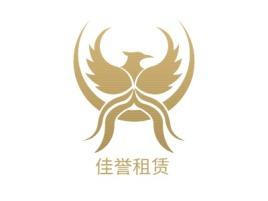 佳誉租赁公司logo设计