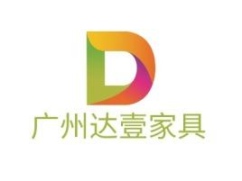 广州达壹家具公司logo设计