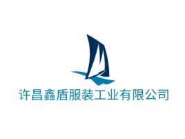 许昌鑫盾服装工业有限公司企业标志设计