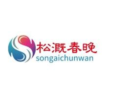 songaichunwanlogo标志设计