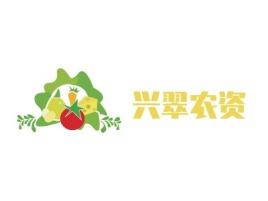 兴翠农资店铺标志设计