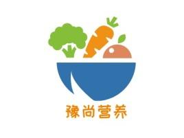 豫尚营养店铺标志设计