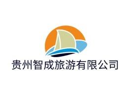 贵州智成旅游有限公司logo标志设计