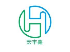 广州宏丰鑫公司logo设计