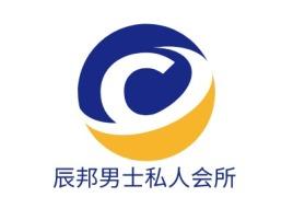 辰邦男士私人会所logo标志设计
