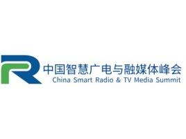 中国智慧广电与融媒体峰会logo标志设计