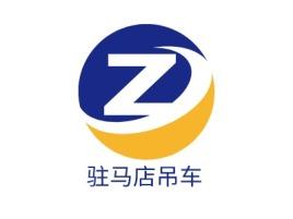 驻马店吊车公司logo设计