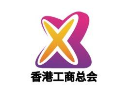 香港工商总会logo标志设计