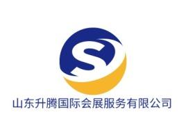 山东升腾国际会展服务有限公司公司logo设计