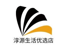 淳源生活优选店logo标志设计