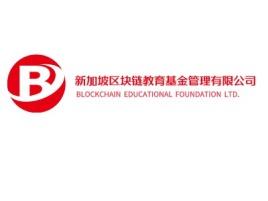 杭州新加坡区块链教育基金管理有限公司公司logo设计
