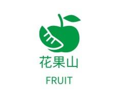 花果山店铺标志设计