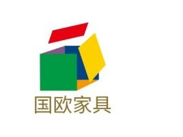 国欧家具公司logo设计