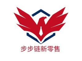 广州步步链新零售公司logo设计