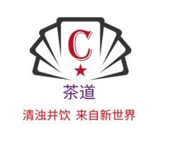 茶道logo标志设计