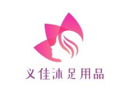 义佳沐足用品logo标志设计