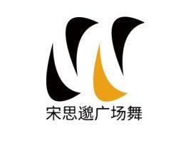 宋思邈广场舞公司logo设计