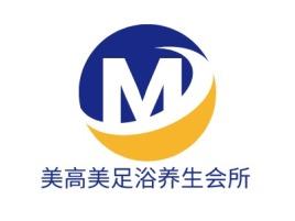 美高美足浴养生会所logo标志设计