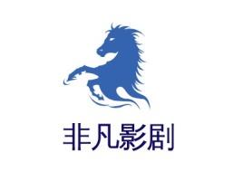 非凡影剧logo标志设计