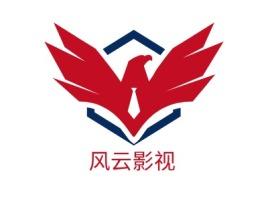 风云影视logo标志设计