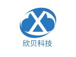 郑州欣贝科技公司logo设计