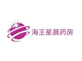 海王星晨药房门店logo设计