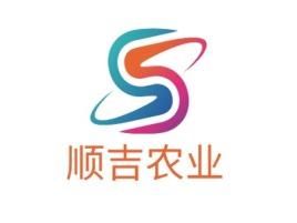 顺吉农业品牌logo设计
