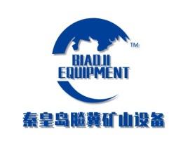 秦皇岛飚冀矿山设备有限公司企业标志设计
