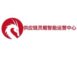 广州供应链灵鲲智能运营中心公司logo设计